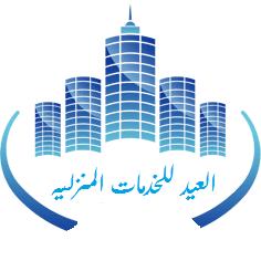 مؤسسة العيد للصيانة المنزلية